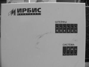 Объектовый прибор бесплатно. infrus.ru
