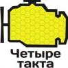 """Логотип ЧИРКОВ С. Н. - """"ЧЕТЫРЕ ТАКТА"""", Ремонт двигателей и их деталей"""